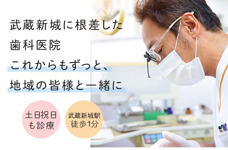 武蔵新城に根差した歯科医院これからもずっと、地域の皆様と一緒に 土日も診療 武蔵新城駅徒歩1分